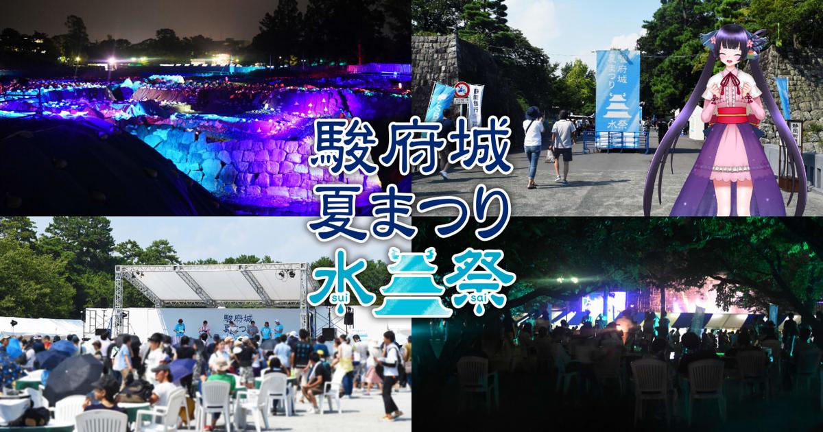水祭-suisai-