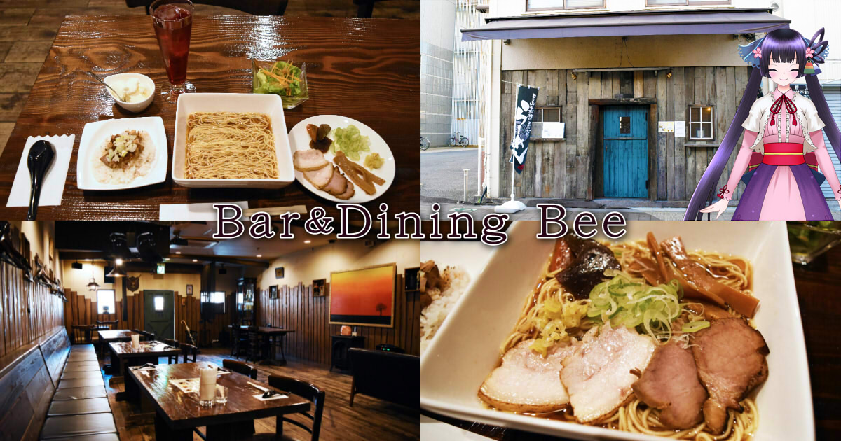 Bar & Dining Bee