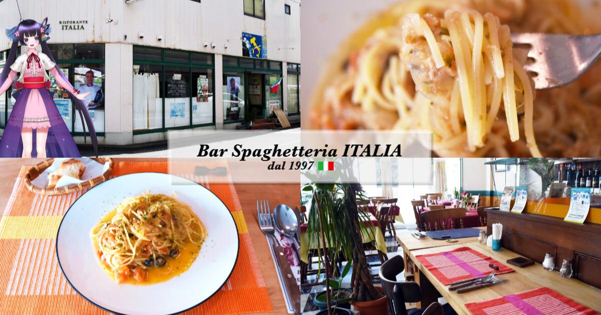 スパゲッテリア イタリア
