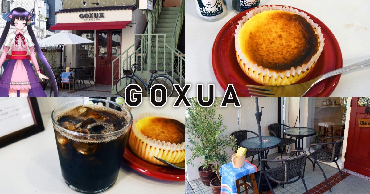 GOXUA(ゴシュア)