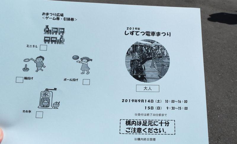 f:id:sakuyaoi:20190914204707j:plain