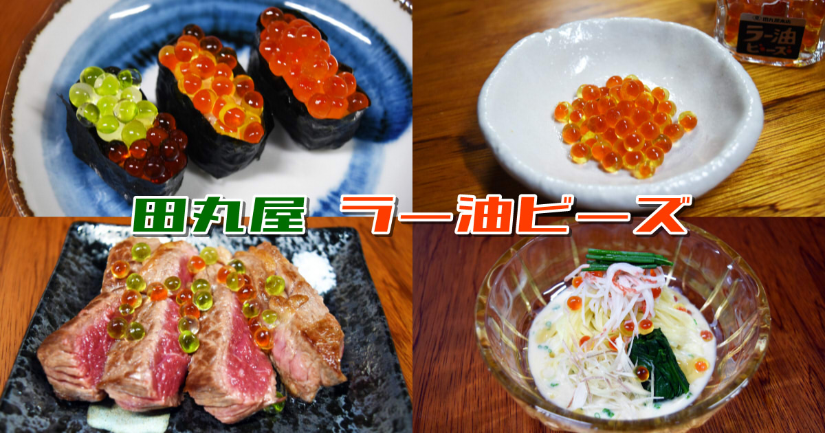 田丸屋『ラー油ビーズ』