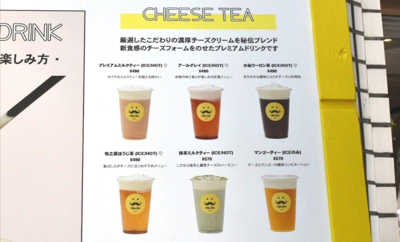 チーズ ティー 静岡