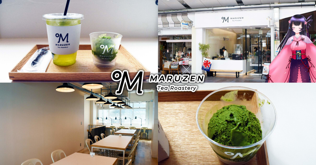 MARUZEN Tea Roastery