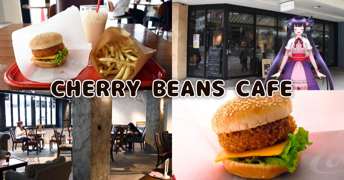 CHERRY BEANS CAFE