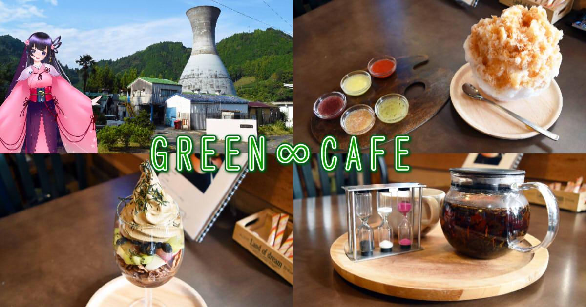 グリーンエイトカフェ