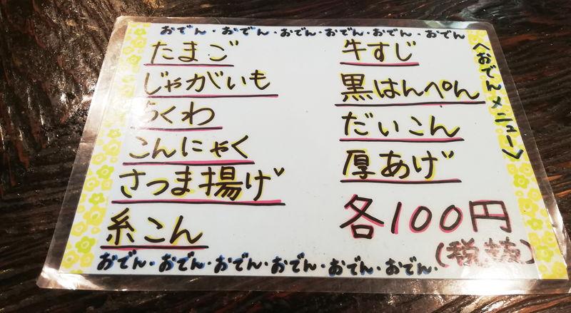 f:id:sakuyaoi:20191006215336j:plain