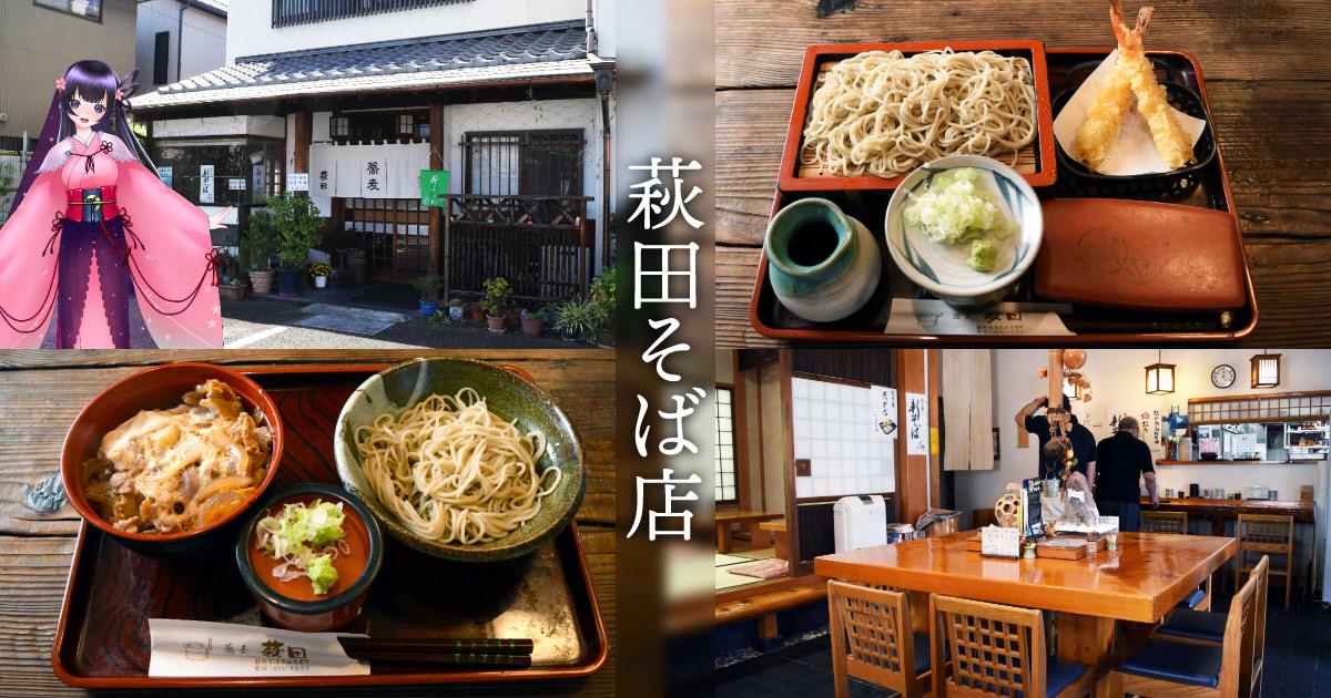 萩田そば店
