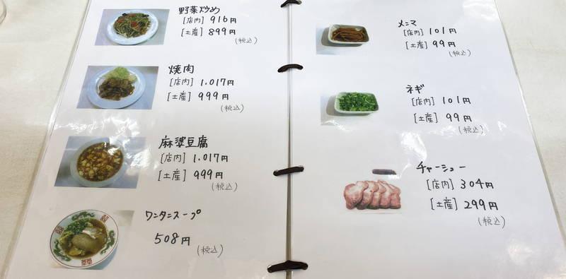 f:id:sakuyaoi:20200331064638j:plain