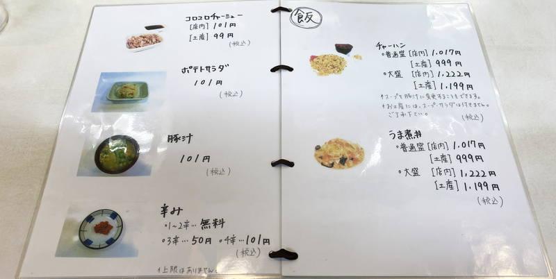 f:id:sakuyaoi:20200331064641j:plain
