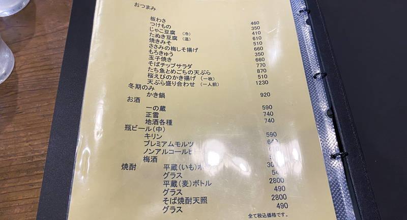 f:id:sakuyaoi:20200809070716j:plain