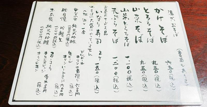 f:id:sakuyaoi:20200823191404j:plain