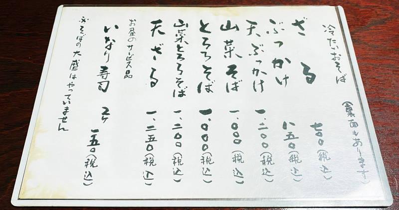 f:id:sakuyaoi:20200823191407j:plain