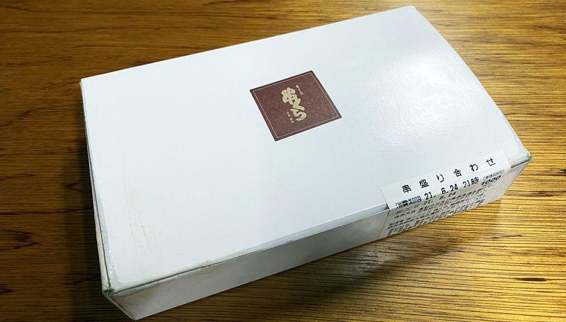 f:id:sakuyaoi:20210624231421j:plain
