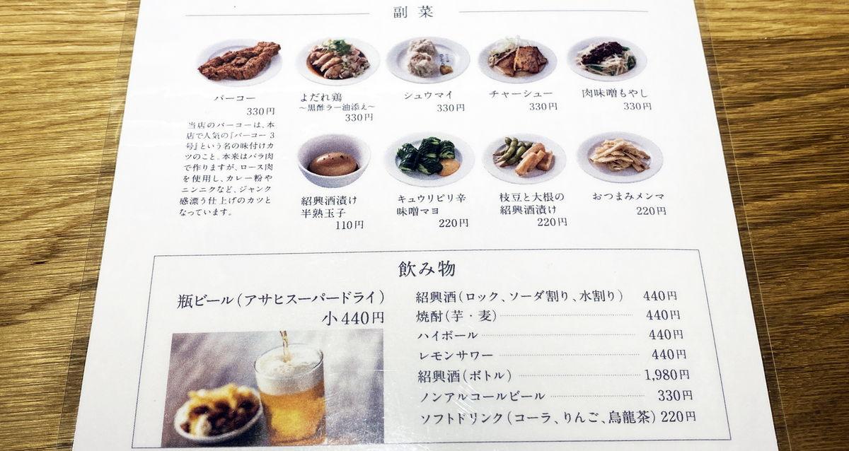 f:id:sakuyaoi:20210723174903j:plain