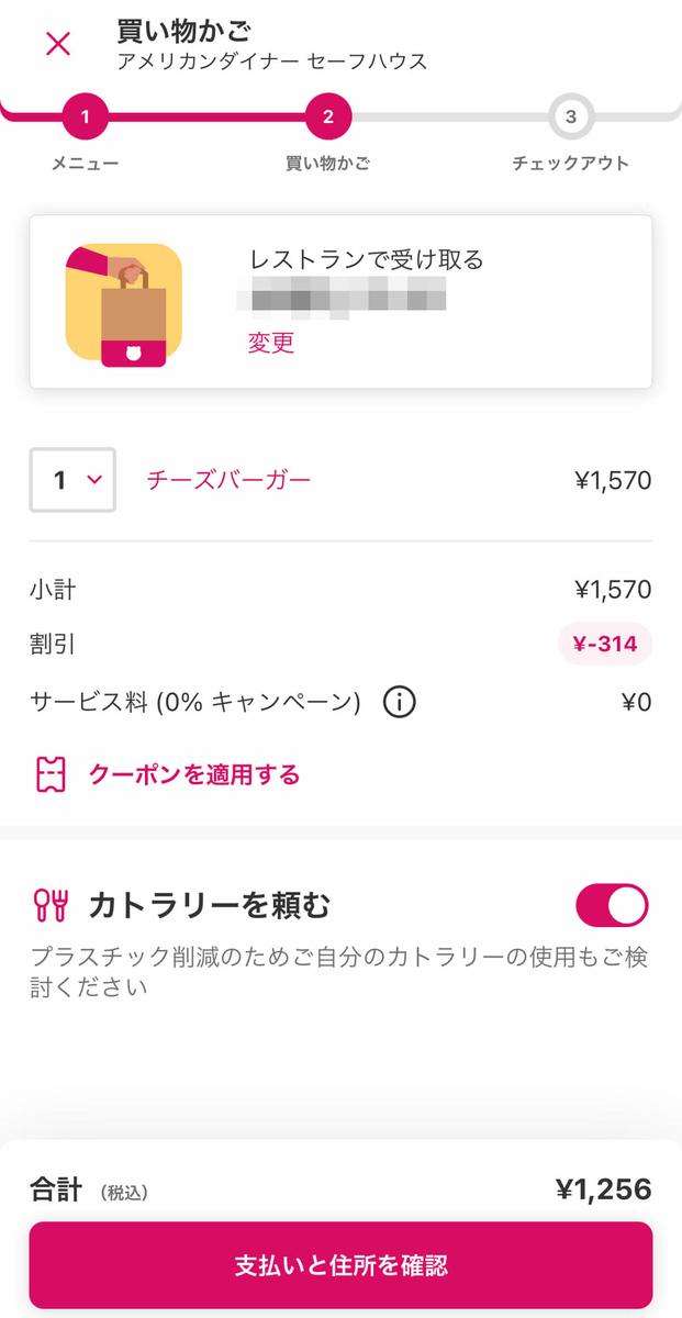 f:id:sakuyaoi:20210915175232j:plain