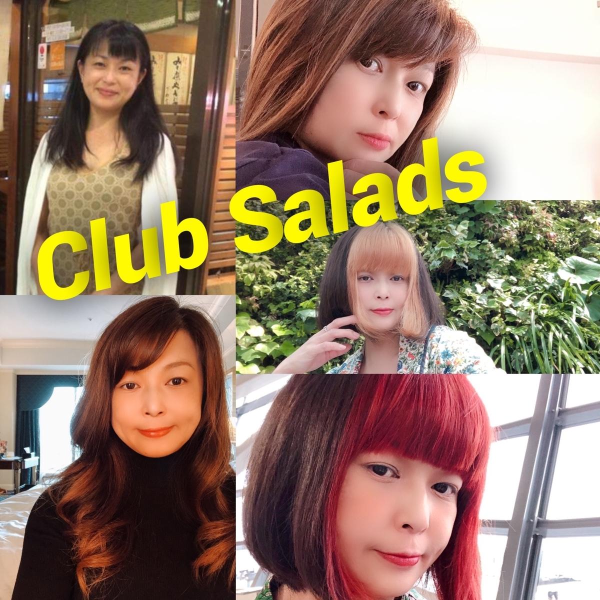 f:id:salads358:20210722171730j:plain