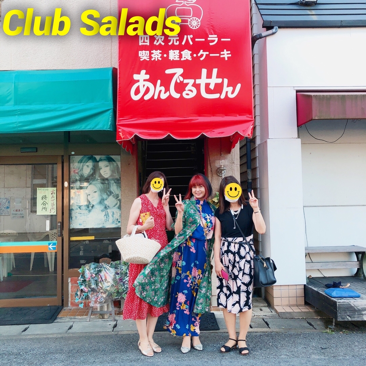f:id:salads358:20210729201655j:plain