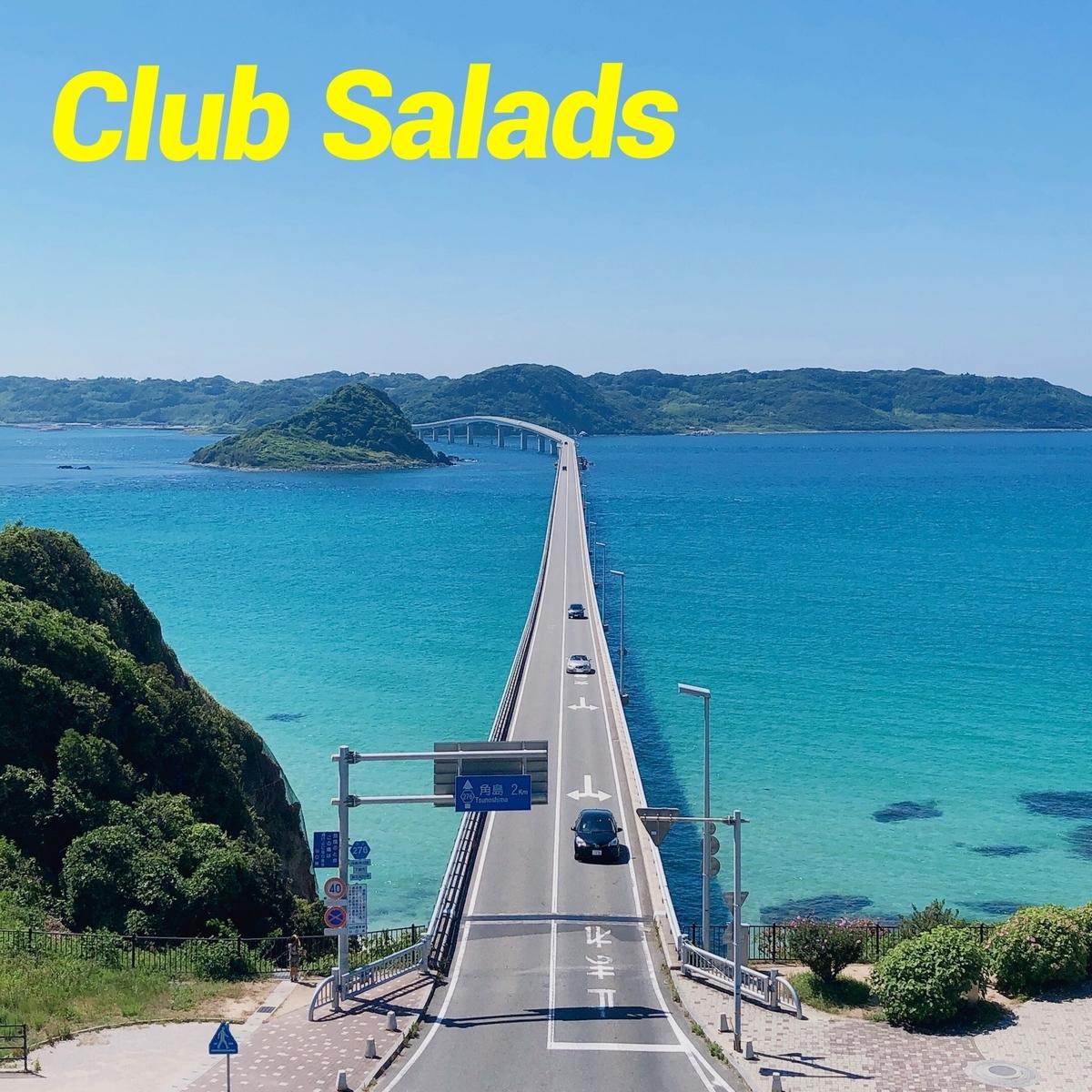 f:id:salads358:20210729201741j:plain