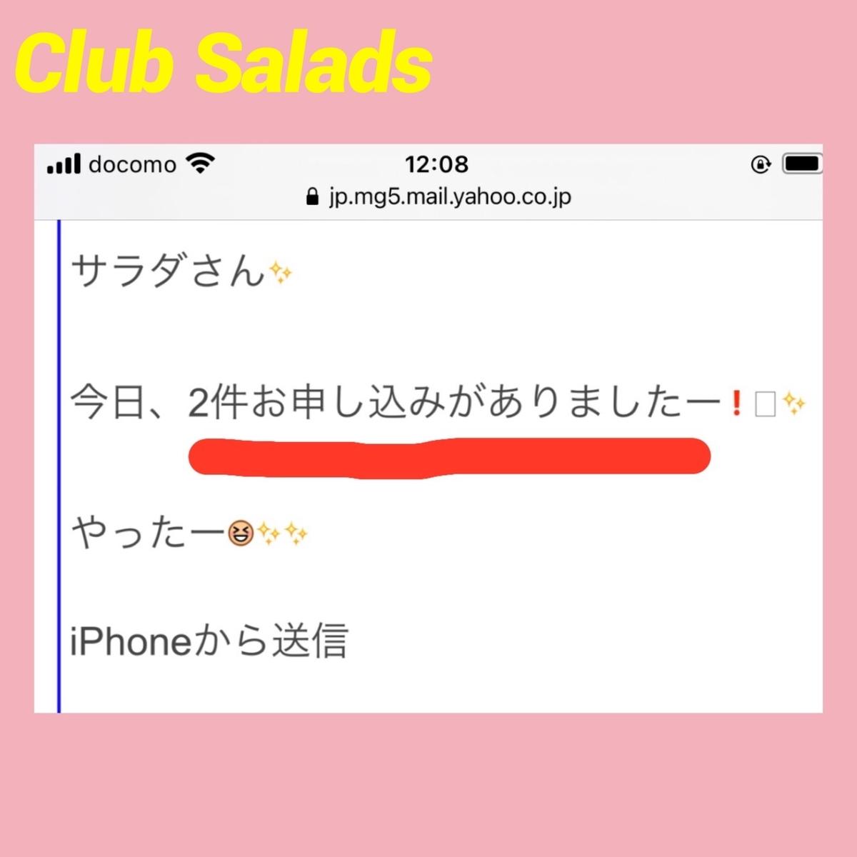 f:id:salads358:20210805200247j:plain