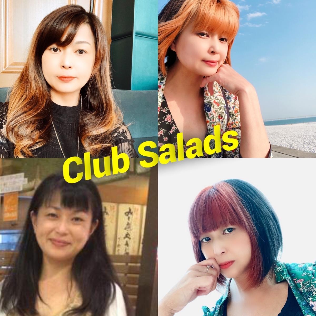 f:id:salads358:20210811222740j:plain