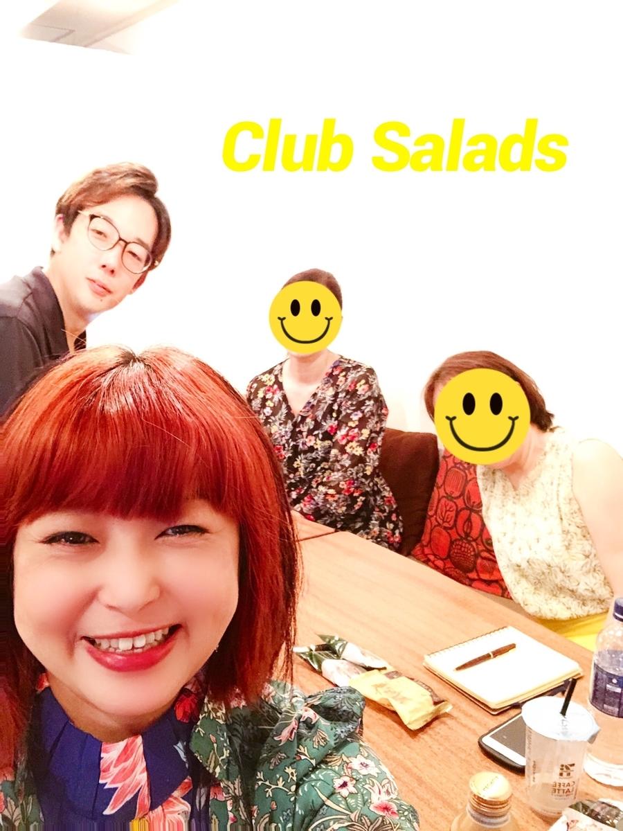 f:id:salads358:20210831180236j:plain