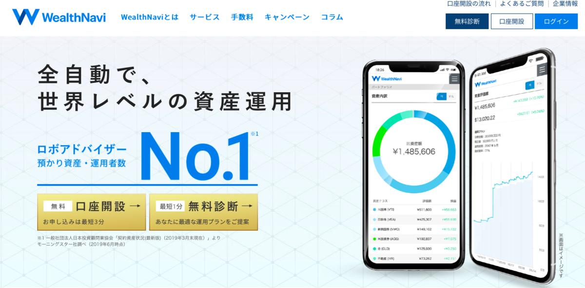 f:id:salary-fudousan:20190817180242p:plain