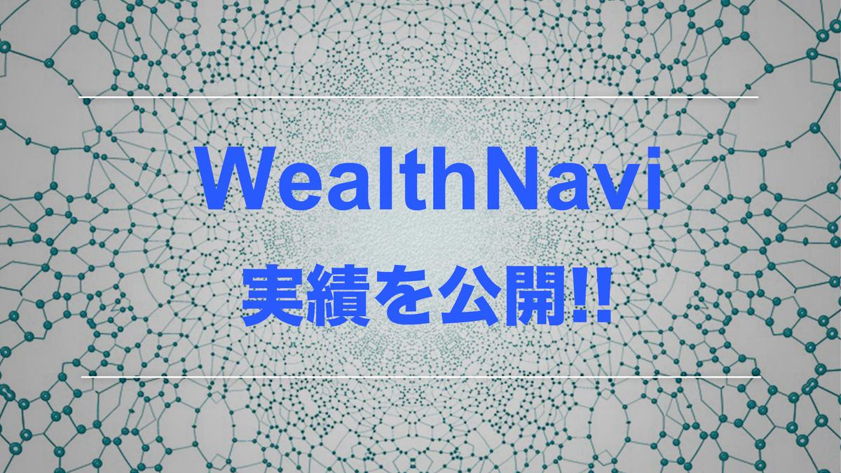 f:id:salary-fudousan:20190909150809j:plain