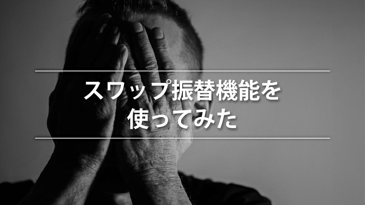 f:id:salary-fudousan:20190915001726j:plain