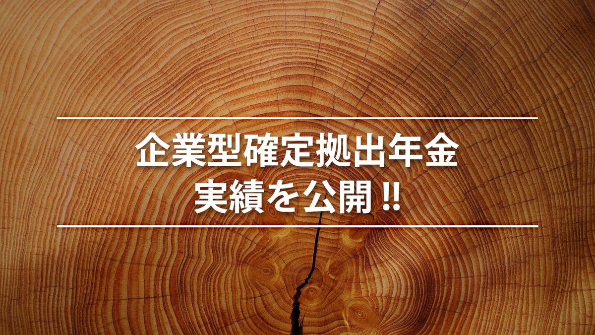 f:id:salary-fudousan:20191014185839j:plain