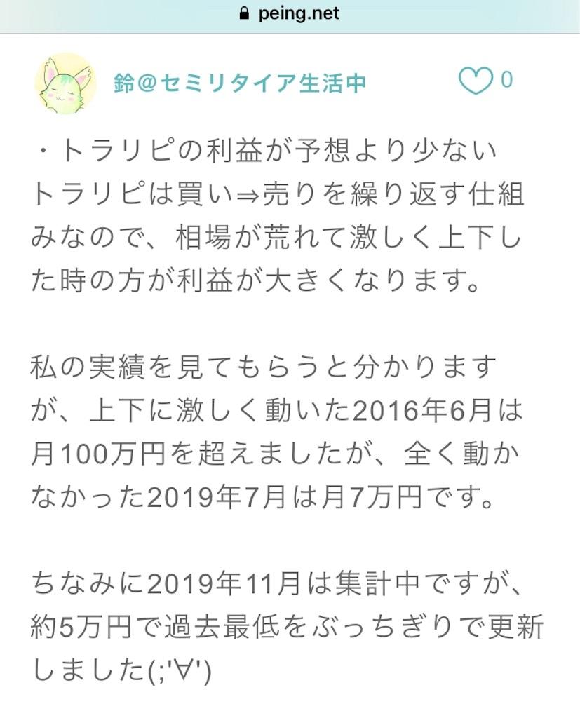 f:id:salary-fudousan:20191201184323j:image