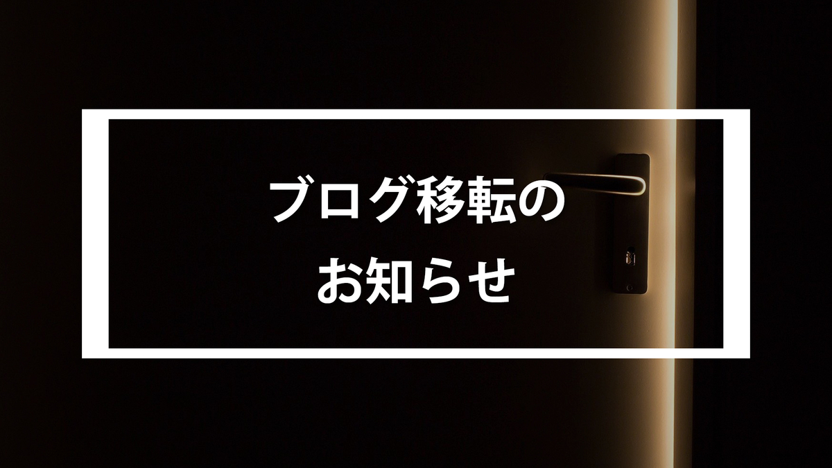 f:id:salary-fudousan:20200105153202j:plain