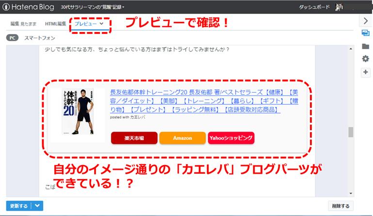 f:id:salaryman30s_koba:20190321193912p:plain