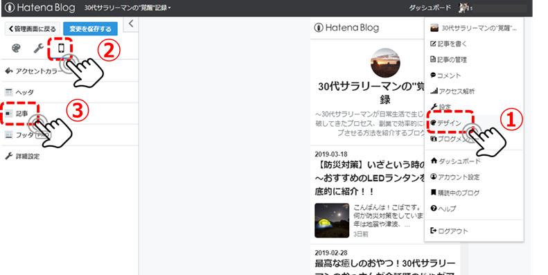 f:id:salaryman30s_koba:20190321200114p:plain
