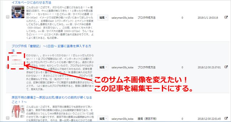 f:id:salaryman30s_koba:20190331143133p:plain
