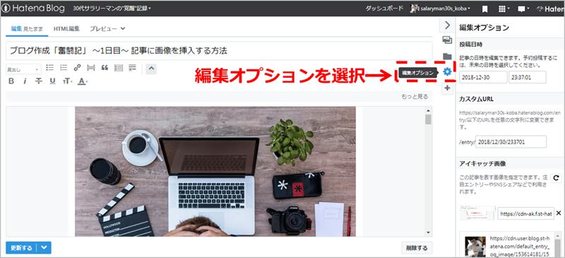 f:id:salaryman30s_koba:20190331143348p:plain