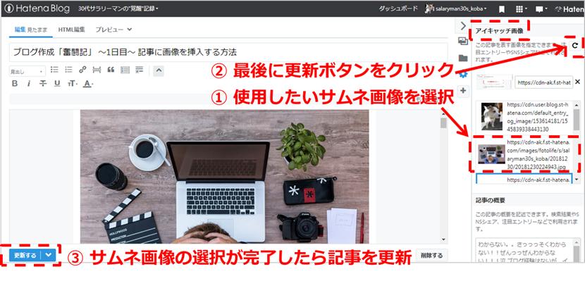 f:id:salaryman30s_koba:20190331143626p:plain