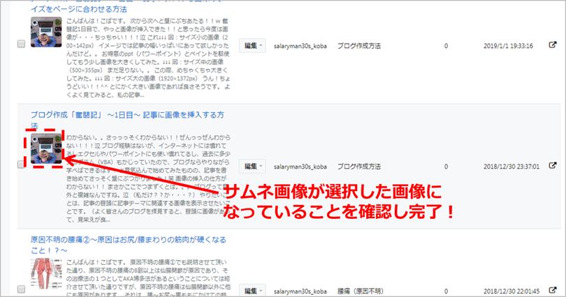 f:id:salaryman30s_koba:20190331143811p:plain