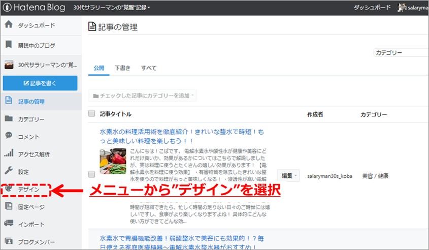 f:id:salaryman30s_koba:20190331160619p:plain