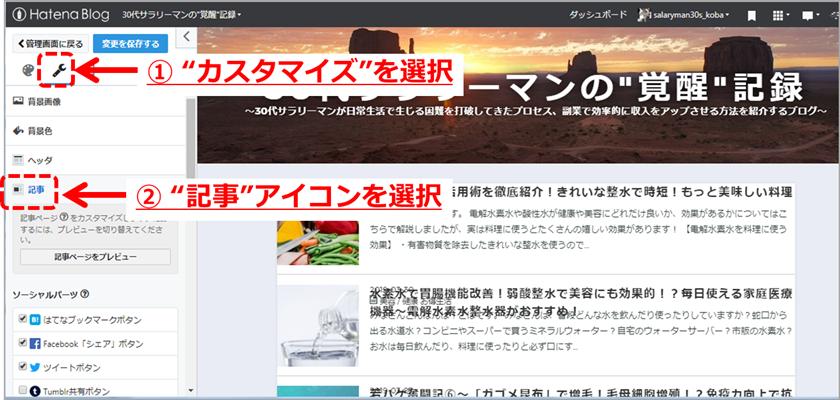 f:id:salaryman30s_koba:20190331160711p:plain