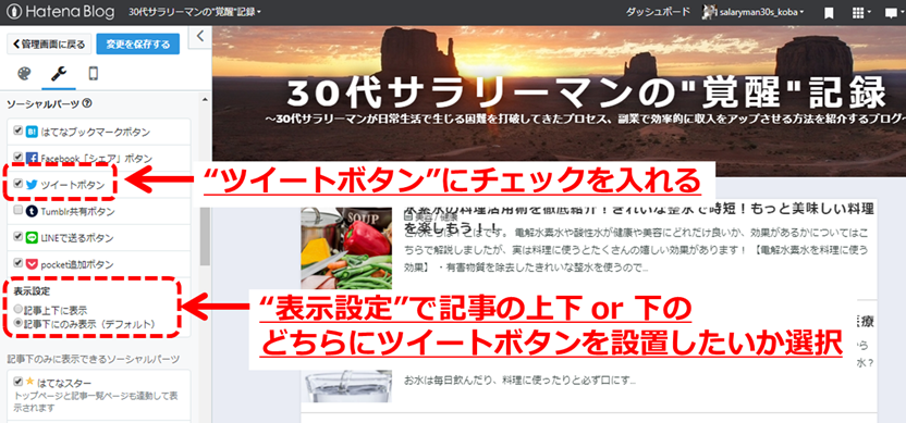f:id:salaryman30s_koba:20190331160822p:plain