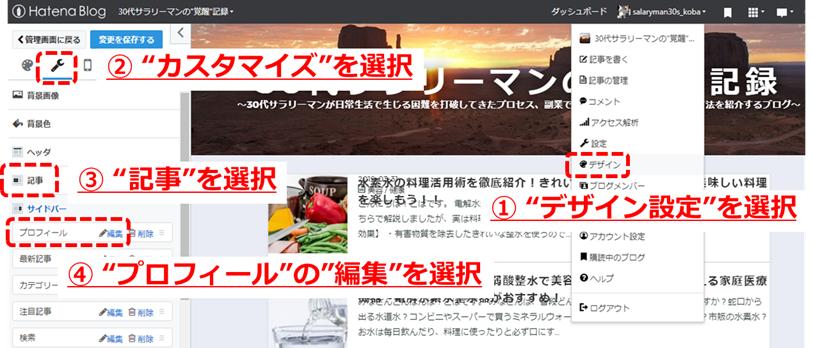 f:id:salaryman30s_koba:20190331171522p:plain