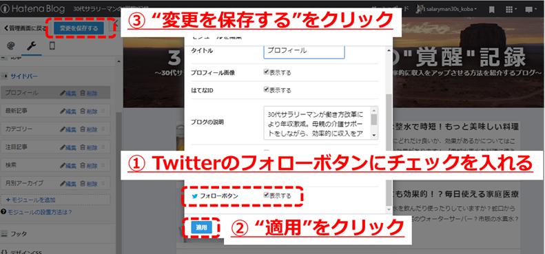 f:id:salaryman30s_koba:20190331172244p:plain