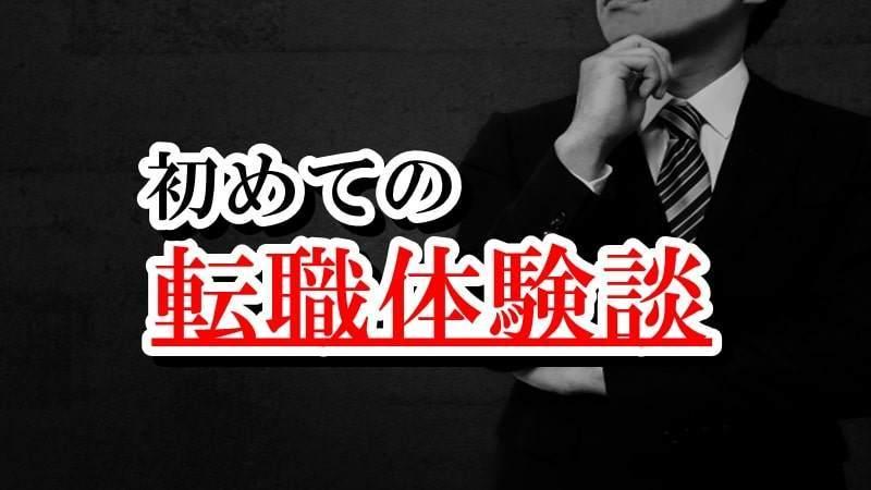f:id:salarymanZ:20190715170703j:plain