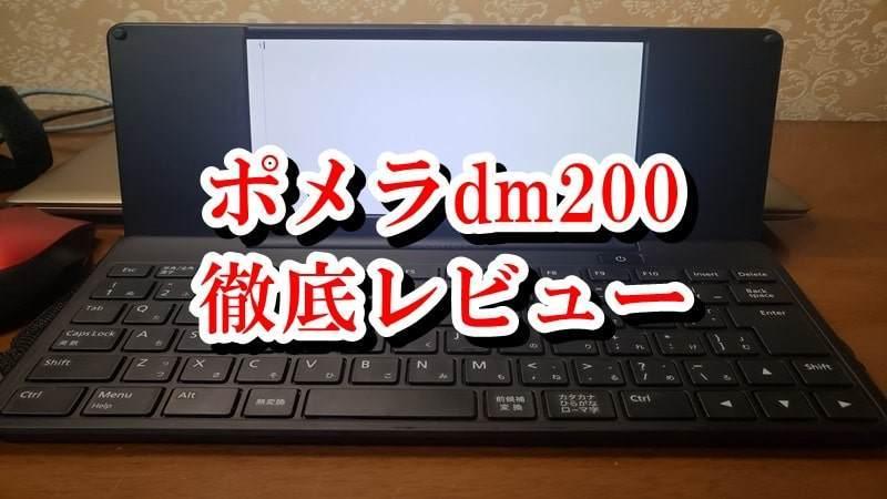 ポメラdm200 レビュー