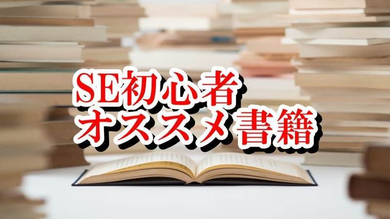 SE 初心者向け書籍