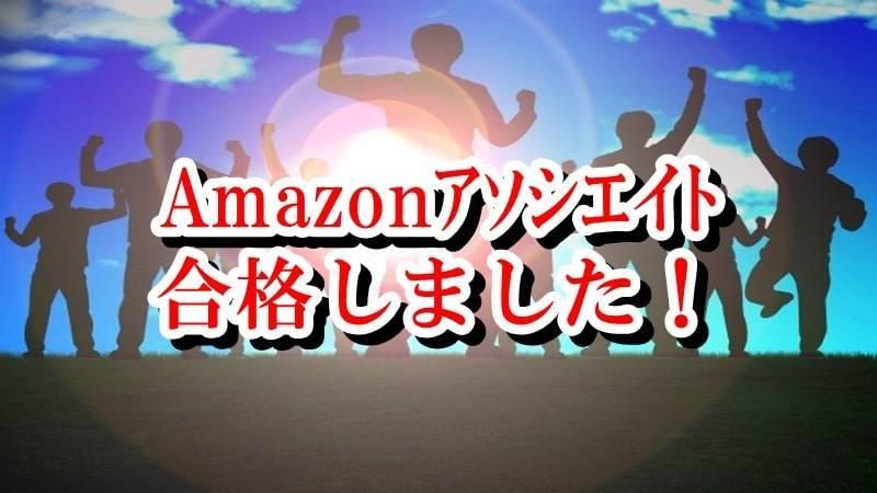 Amazonアソシエイト 合格