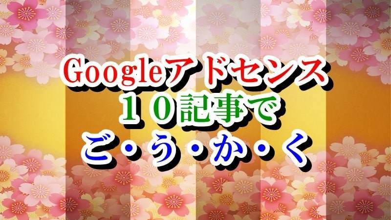 Googleアドセンス 合格