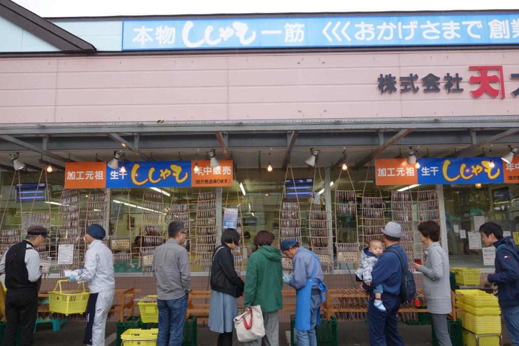 f:id:salarymanbanushi:20171023214016j:plain