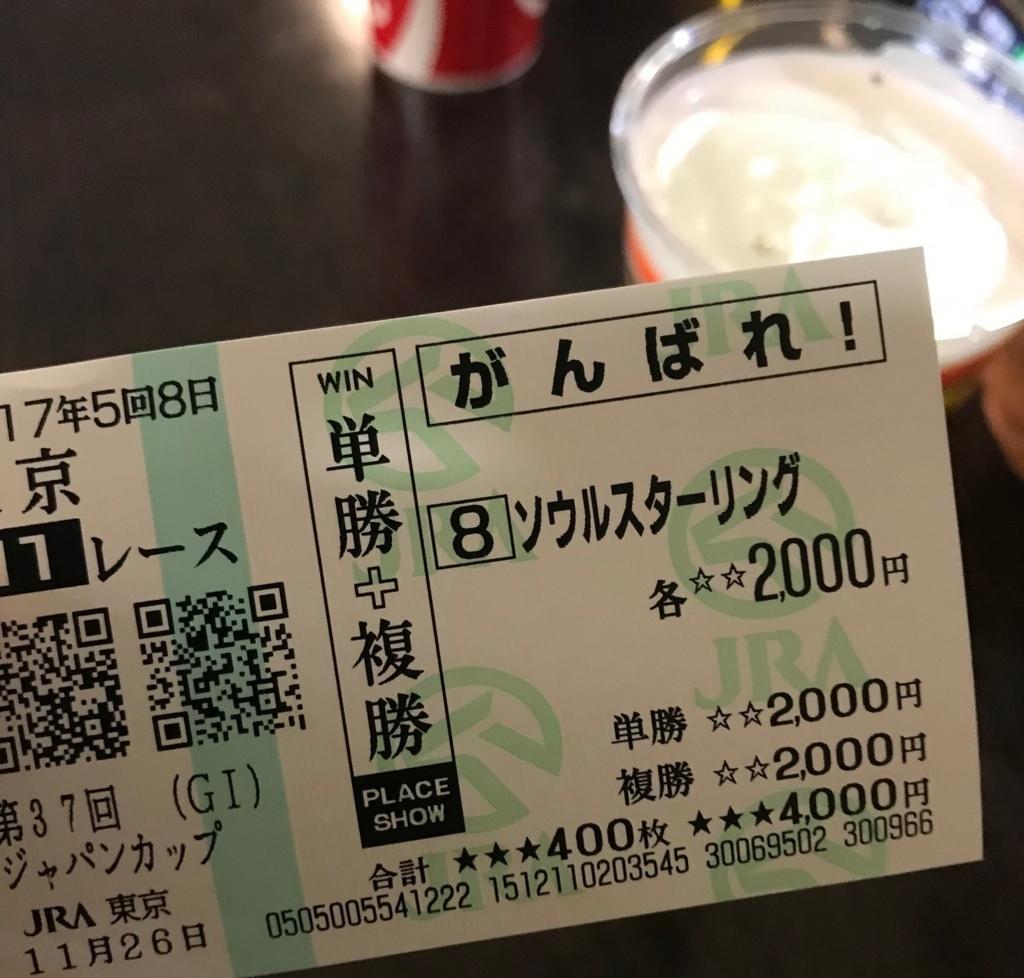 f:id:salarymanbanushi:20171127140238j:plain